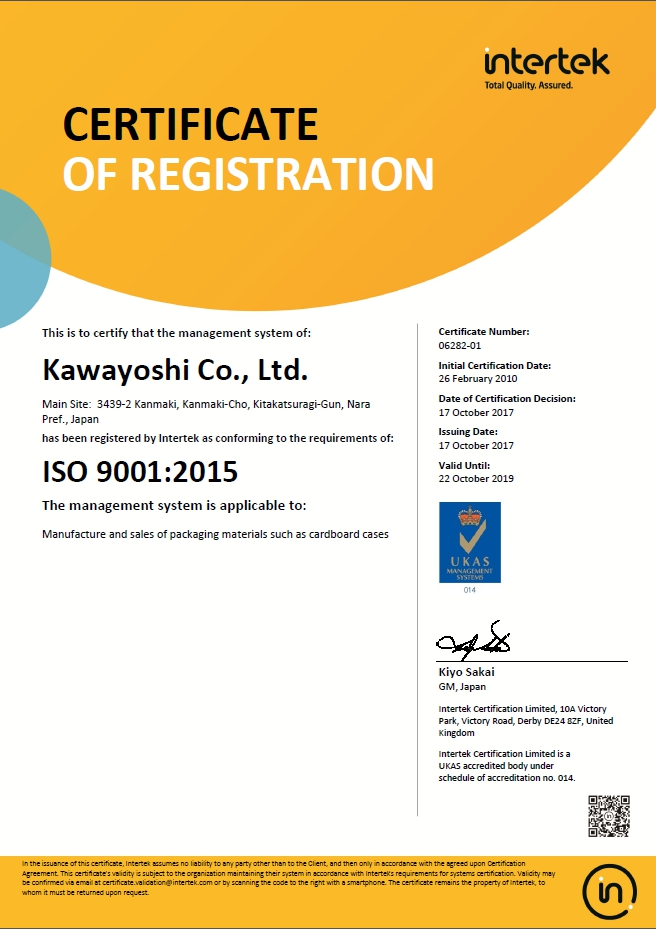 ISO9001:2015認証登録証明書